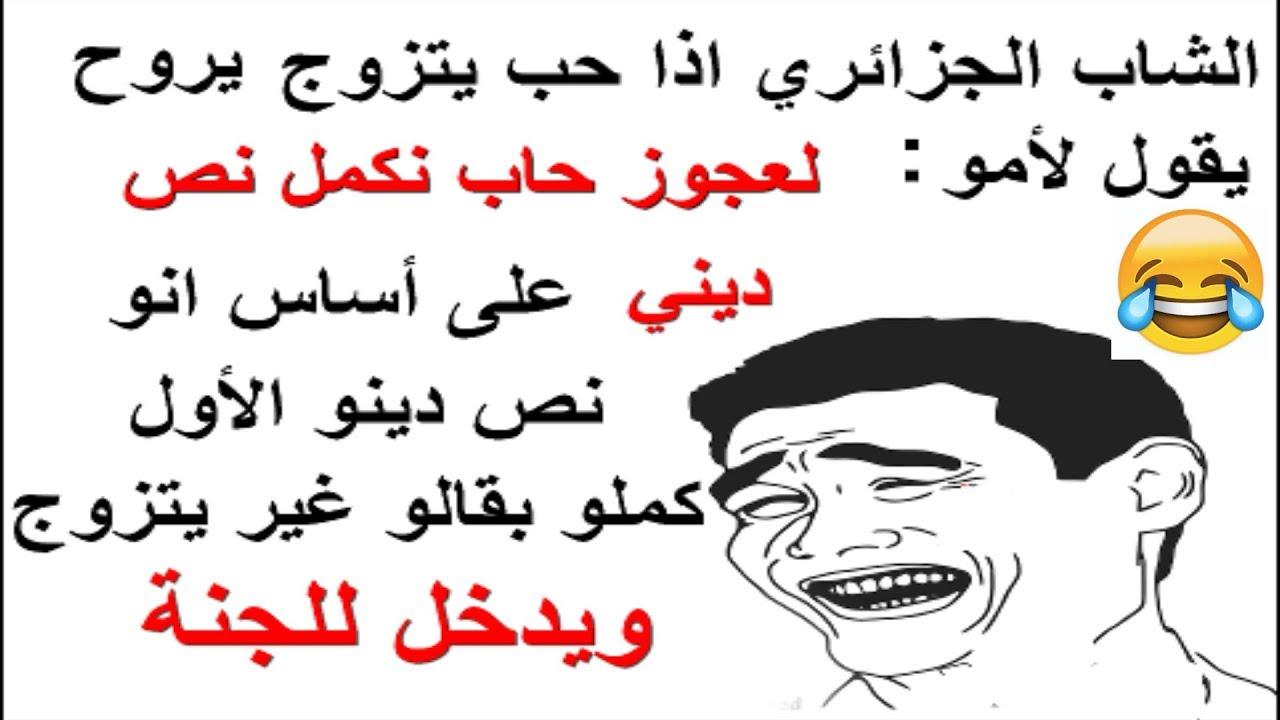أتحداك لا تضحك نكت جزائرية 13