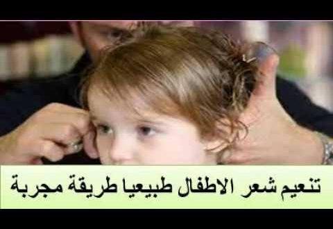 صورة تنعيم شعر الاطفال , وصفات سهلة ومجربة لشعر طفلك