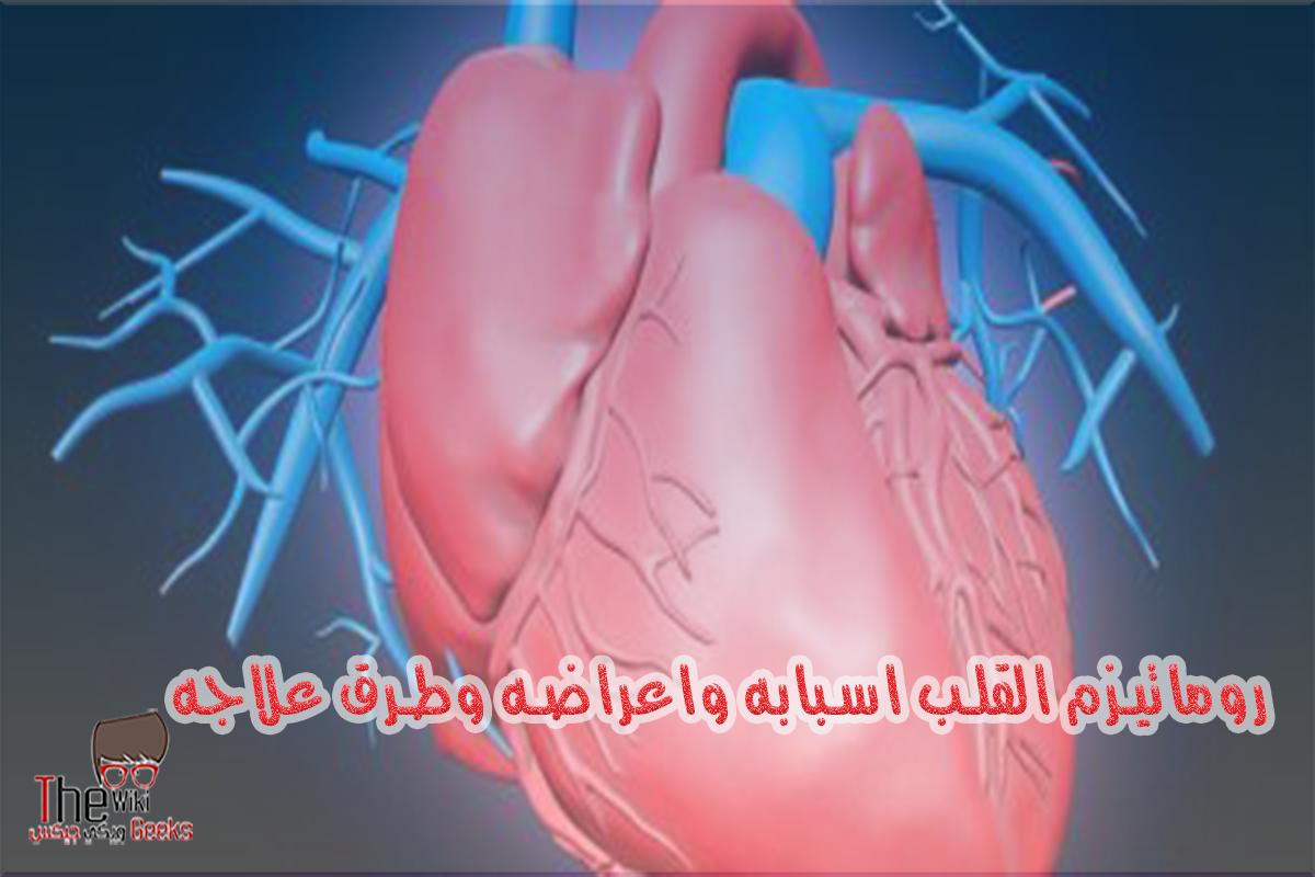 صورة ما هو روماتيزم القلب , اعراض واسباب روماتيزم القلب