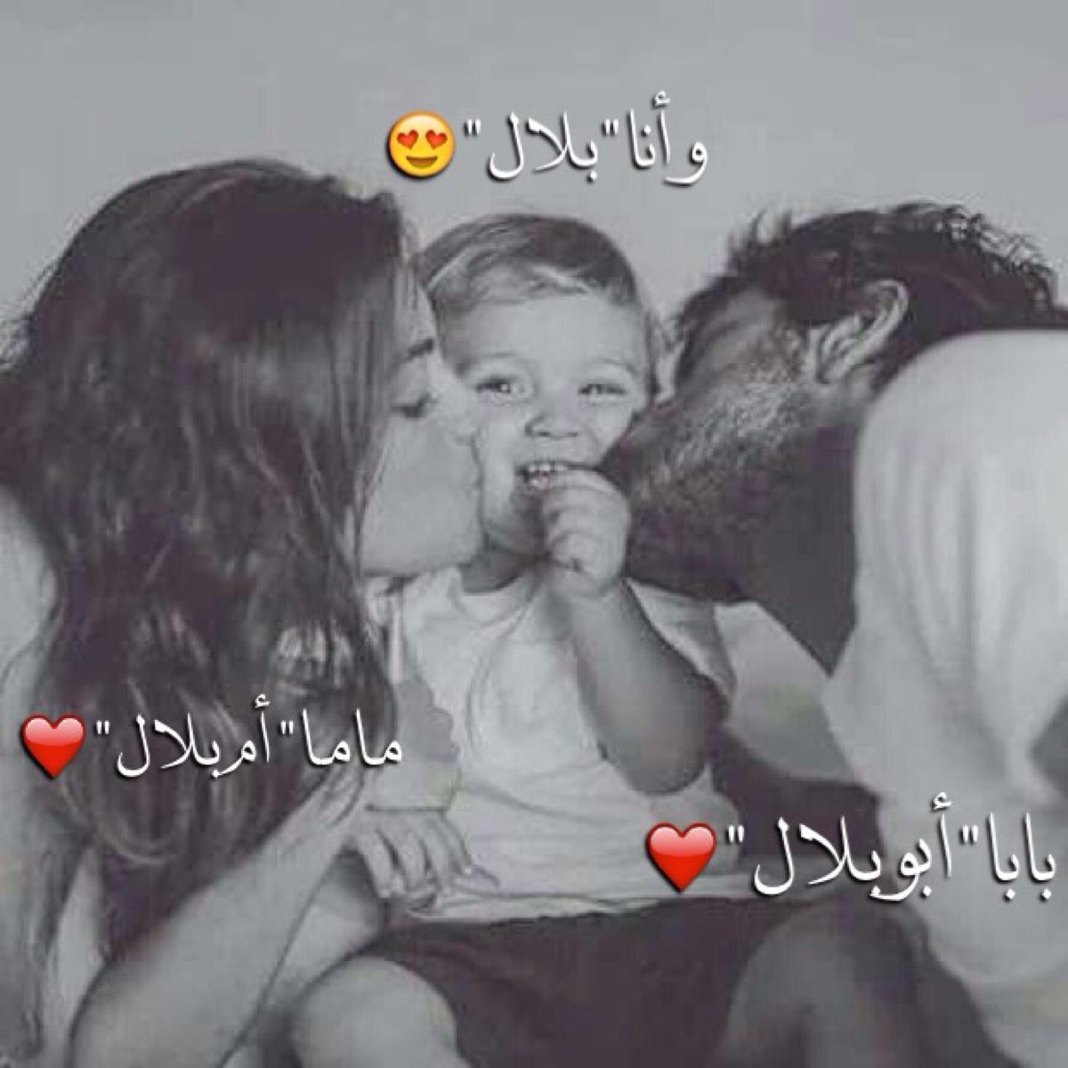 صورة صور اسم بلال , اجمل الصور لاسم بلال