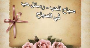 صورة رسائل صباح وحب , كلمات من الحبيب لحبيبه اتعلم منها