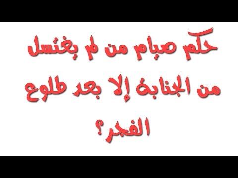 صورة هل يجوز الصيام على جنابه , ما هو اخر وقت للتطهر من الجنابة في نهار رمضان