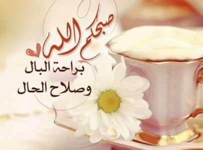 صورة مقولات عن الصباح , خلي صباحك مختلف