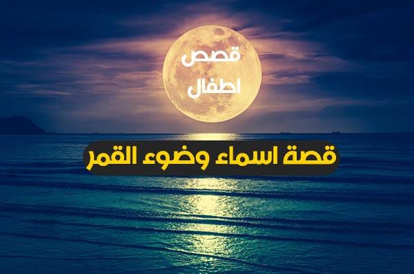 صورة اسماء ضوء القمر , تعرف على معلومات عن ضوء القمر