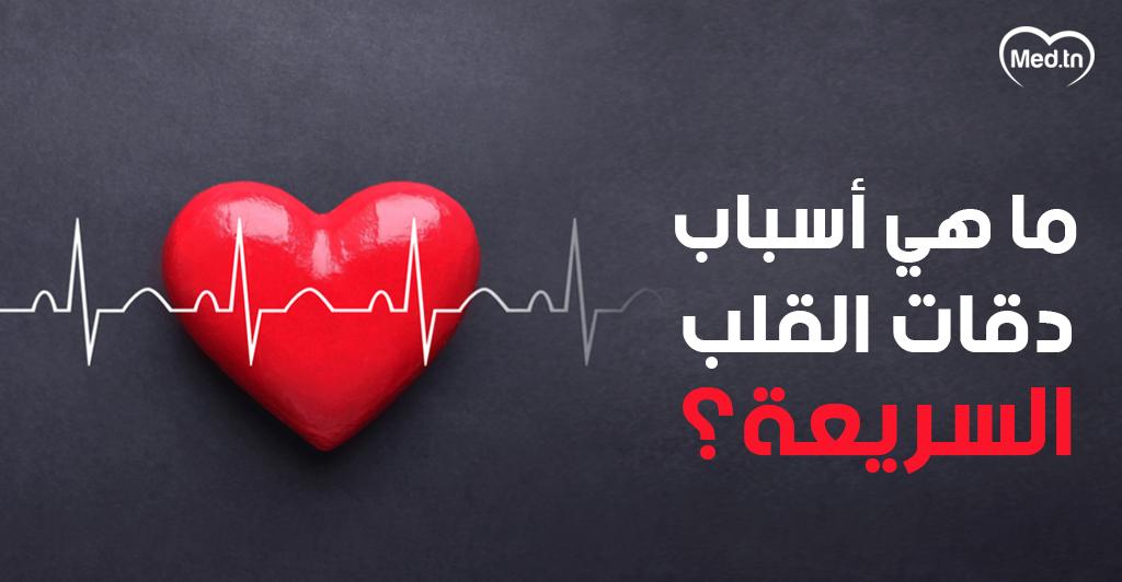 صورة دقات القلب السريعة اسبابها , اسباب مرضية لدقات القلب الغير منتظمة