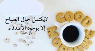 صورة اجمل كلمات الصباح للاصدقاء , احلى بوستات لاحلى صحاب في كل صباح