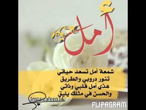 صورة خاطره باسم امل , عن الامل والتفائل ماذا اكتب او اقرا 2316 1