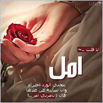 صورة خاطره باسم امل , عن الامل والتفائل ماذا اكتب او اقرا 2316 5