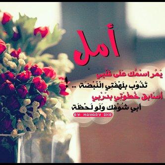 صورة خاطره باسم امل , عن الامل والتفائل ماذا اكتب او اقرا 2316