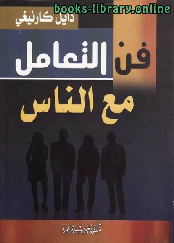 كتاب علم النفس الاكلينيكي pdf