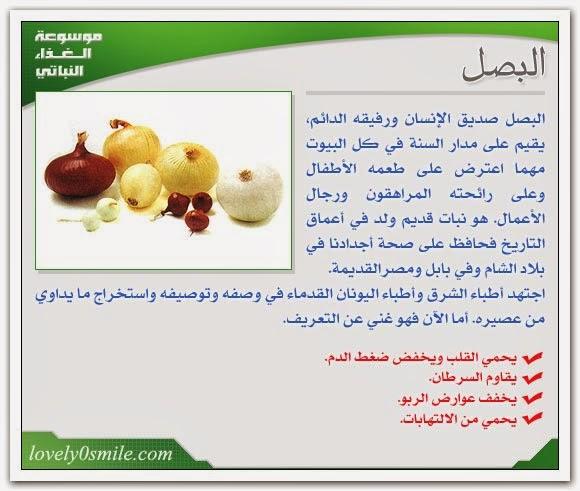 صورة ما فوائد البصل , اول مرة اعرف ان البصل له قيمة كدا