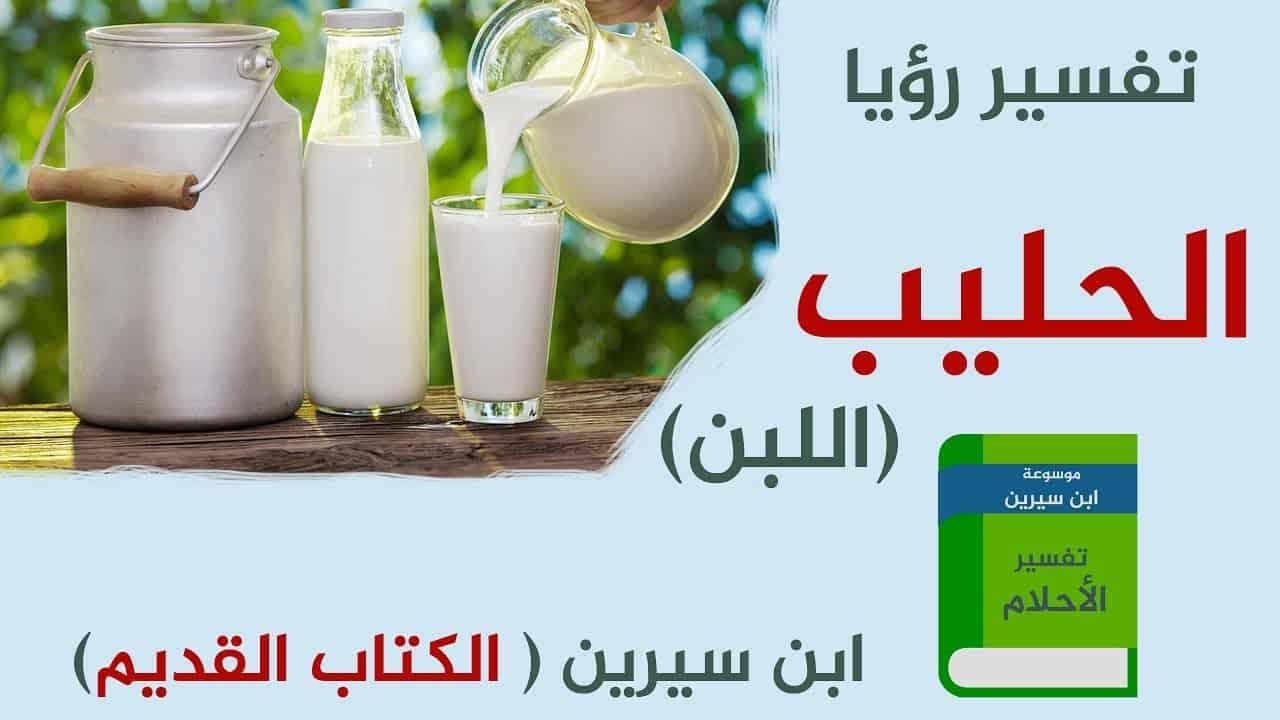 صورة في المنام لبن , شرب الحليب في الحلم هل له تفسير