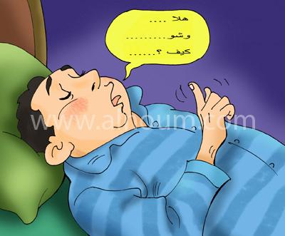 صورة الكلام في النوم , بعض اضطرابات اثناء نومك من الممكن ان تكون نفسية