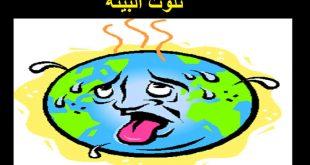 حلول مشاكل البيئة , مشاكل تهاجم البيئة واسهل حلولها