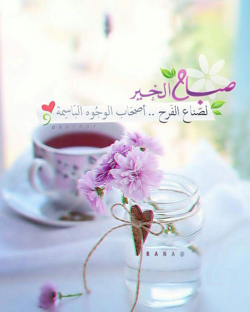 صورة كلمات صباح الخير وكل الخير , صباح الخير لكل قريب من قلبي