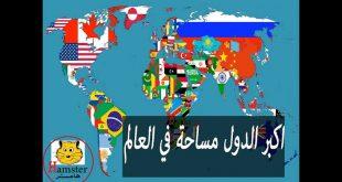 صورة اكبر عشر دول في العالم , ستنبرهر بهذه المعلومات