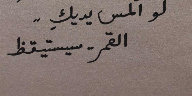 صورة شعر عن مريم , اشعار عن مريم تهوس