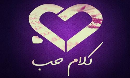 صورة كلام حب مغربي , رومانسية وغرام لكن بالمغربية