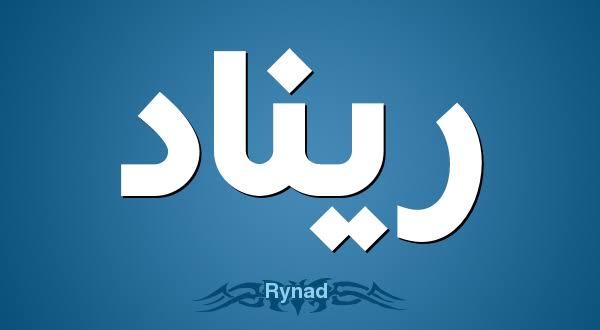 صورة اسم ريناد بالانجليزي , شجرة في بلاد الشام لكنها رائحة طيبة