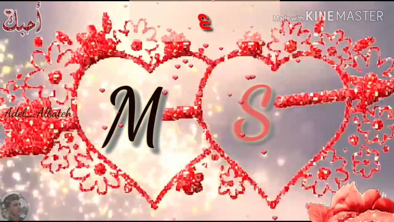 صور حرف S و M صور اشيك حروف في العالم حنان خجولة