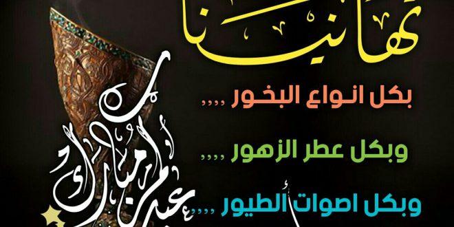 صورة كلام عيد الاضحى المبارك , ابهى التهاني بعيد الاضحى