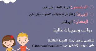 صورة وظائف نسائية بالرياض , اسهل الوظائف للنساء