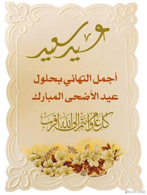 اجمل التهاني بعيد الاضحى اجمل باقات الورد لعيد اضحى مبارك حنان خجولة