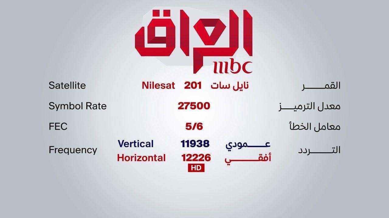 صورة تردد نايل سات ام بي سي , قنوات ام بي سي وجميع تردداتها
