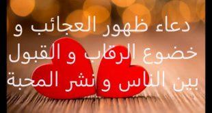 صورة دعاء المحبة والقبول , اجمل وارق كلمات لتدعي بها للقبول باذن الله