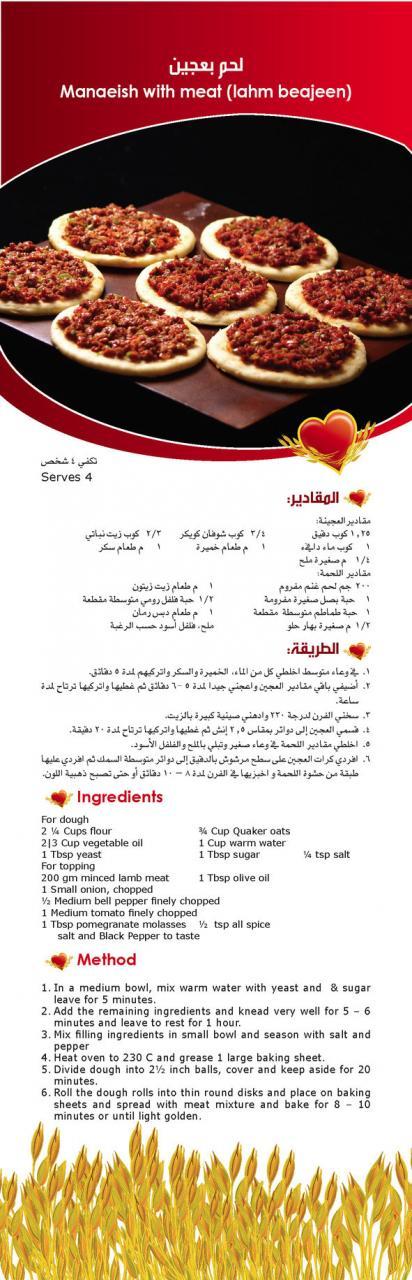 صورة وصفات طبخ باللغة الانجليزية , بكل اللغات طرق عمل بعض الاكلات