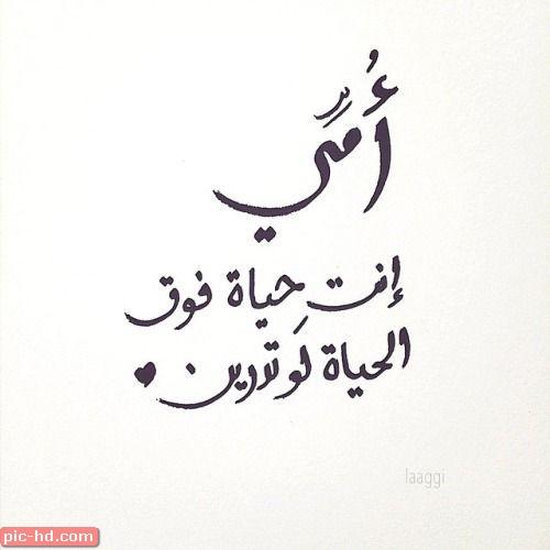 صورة صور جميلة مكتوب عليها للام , اجمل كلمات لاحلي ام في الدنيا