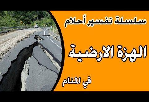صورة هزة ارضية في المنام , ماذا يعني حلم الزلزال في المنام