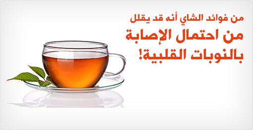 صورة ما هي فوائد الشاي , على الرغم من التحذير منه لكن يعشقه الملايين