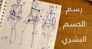 صورة رسم جسم انسان , عايزة اعلم ابني كيفية رسم جسم الانسان ساعدوني