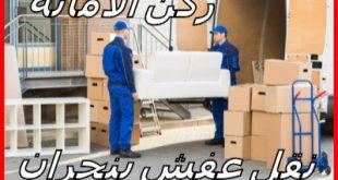 شركة نقل عفش بنجران , عايزة تنقل اثاث بيتك بكل سهولة شركة محترمة جدا