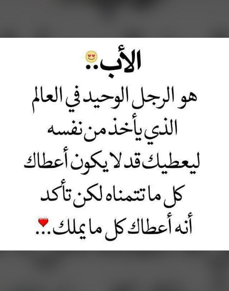عبارات عن الاب الحنون قصيره Aiqtabas Blog