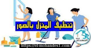 صورة تنظيف البيت بالصور , ازاي تخلصي شغل البيت من غير تعب