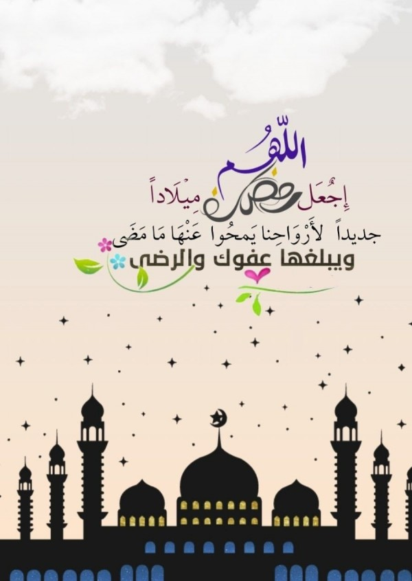 عبارات تهنئة رمضان رمضان كريم الله اكرم عليكم باذن الله حنان خجولة