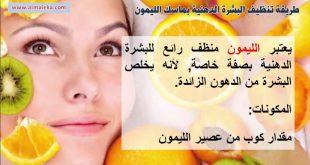صورة كيفية تنظيف الوجه , خطوة خطوة تعلمي اساسيات تنظيف الوجه