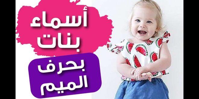 صورة بنات بحرف الميم , احلى بنات دول باحلي اسم والله