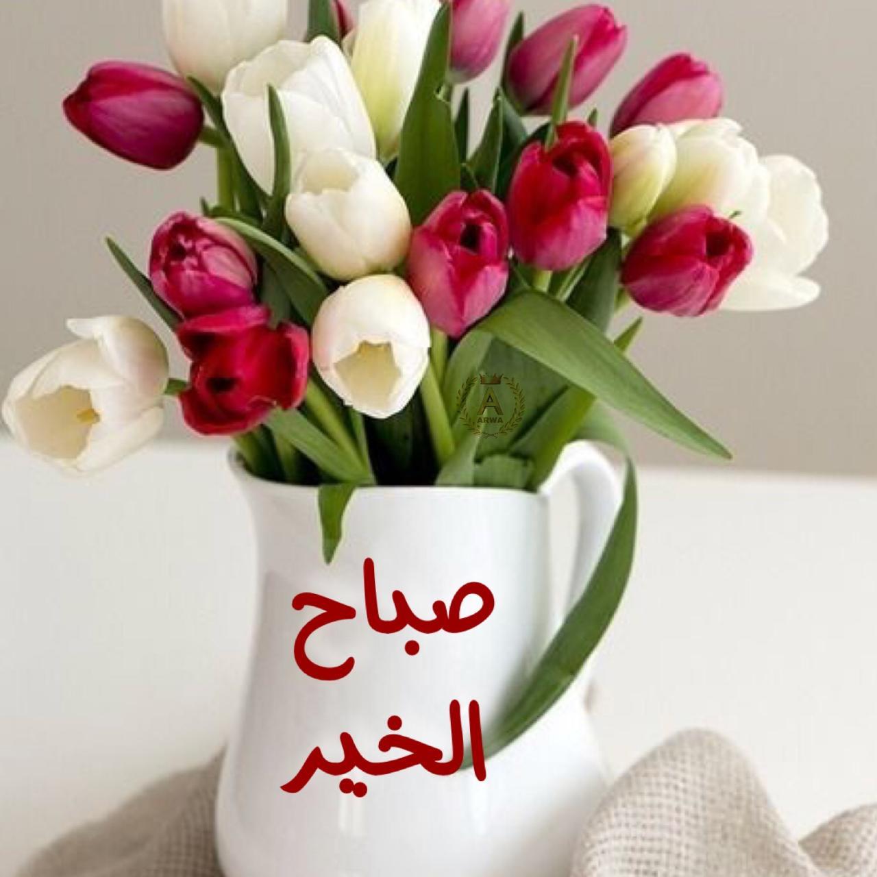 صورة صباح الخير صباح الورد , احلى صباح باحلى بوكيه ورد رائع