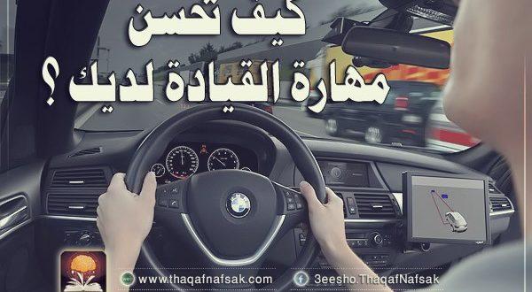 صورة تعليم قيادة السيارات بالصور بسهوله جدا , معانا وبس تعلمي كيف تقودي سيارتك بكل سهولة
