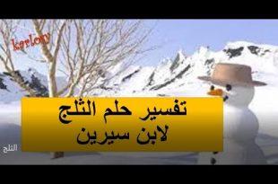 صورة تفسير الاحلام الثلج , هل حلم الثلج خير او شر والله اعلم