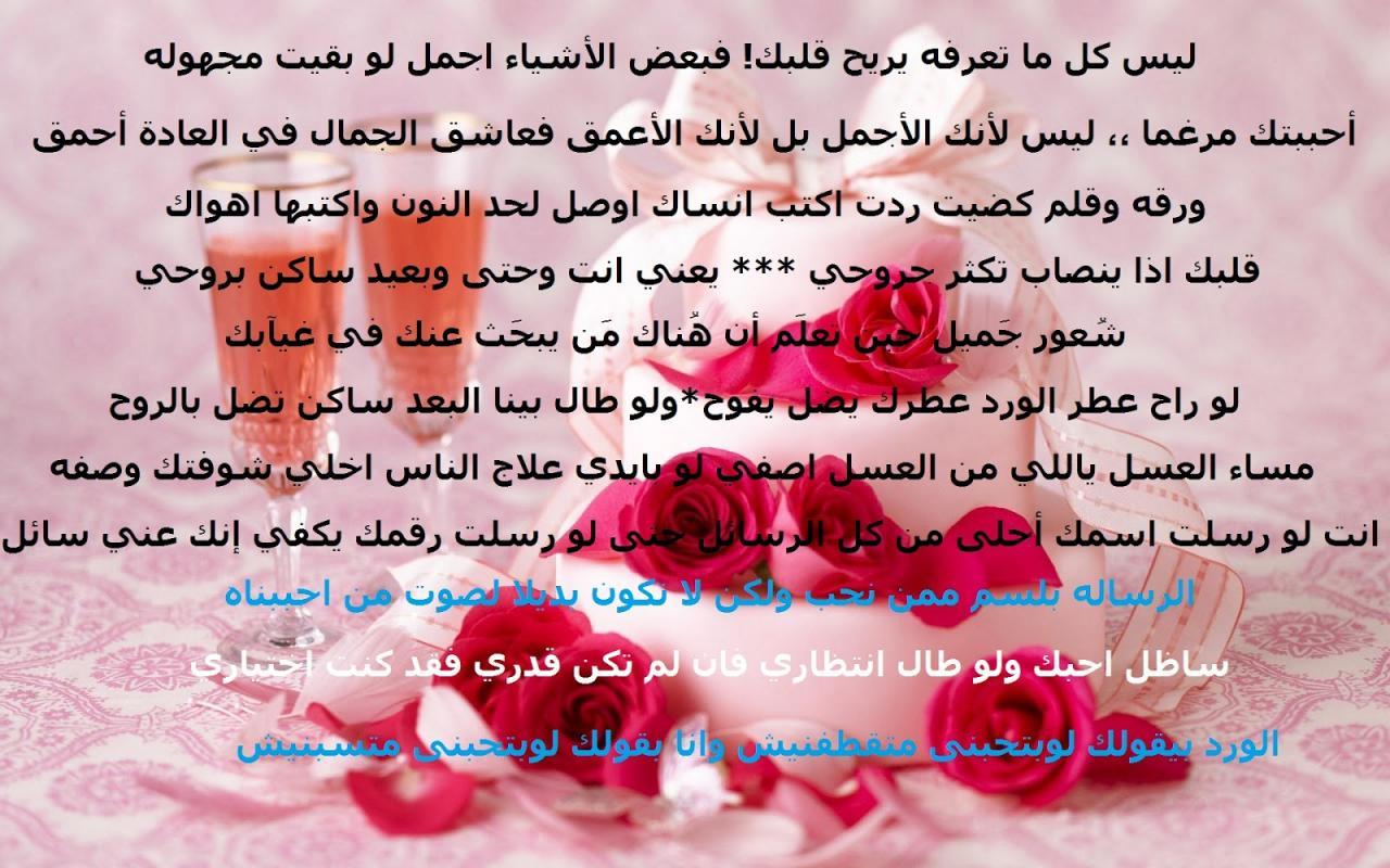 رسائل رومانسية مصرية جامدة جدا,