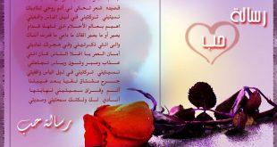 صورة رسائل حب طويله مصريه , رسائل حب لكن انما ايه جامدة قوي