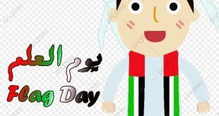 صورة رسم ليوم العلم , يوم مهم جدا في حياة دولة الامارات المتحدة