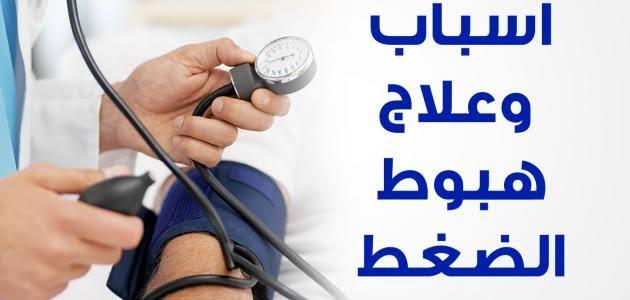 صورة علاج هبوط الضغط , يتعرض الكثير من الاشخاص لمشاكل ضغط الدم