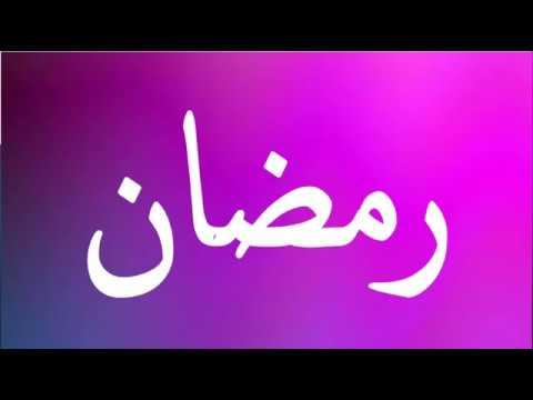 صورة صور مكتوب عليها عن رمضان , اسم من حروف مباركة