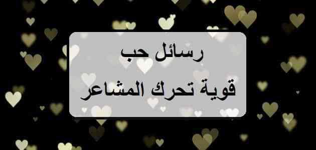 صورة رسائل حب قويه , كلمات يذوب لها قلبك من حلاوتها