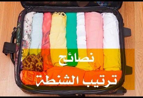 صورة كيفية ترتيب شنطة السفر , نصائح عشان تقدر ترتب شنطك وانت مسافر